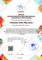 Диплом информационно-коммуникационные технологии в образовании