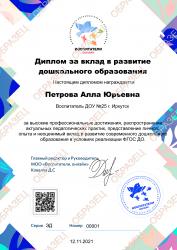 Диплом за вклад в развитие дошкольного образования